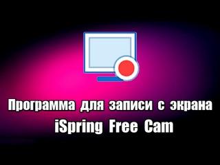 Программа для записи видео с экрана iSpring Free Cam