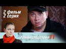 Тайны следствия 11 сезон 4 серия - Последние часы 2012