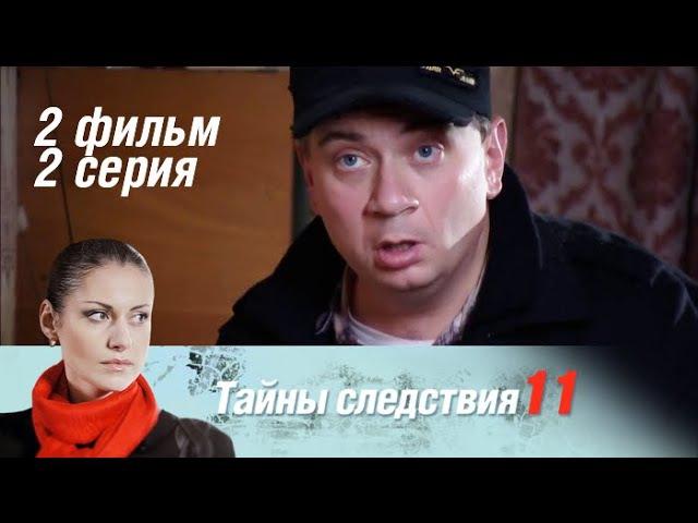 Тайны следствия 11 сезон 4 серия - Последние часы (2012)
