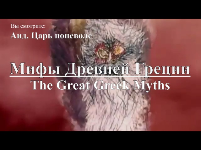 Мифы Древней Греции: Аид. Царь поневоле | The Great Greek Myths: Hadès, le roi malgré lui.