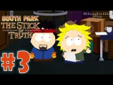 South Park The Stick of Truth Прохождение игры #3 Твик с нами