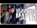 Mafia 2 — Как был убит Марти Биография персонажа.