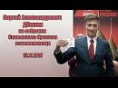 Выступление Сергея Дёмкина на рабочем собрании славянского братства взаимопом