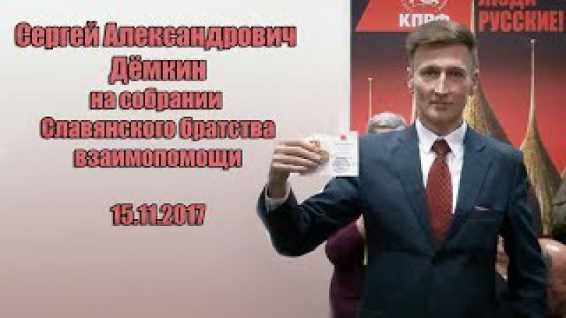Выступление Сергея Дёмкина на рабочем собрании славянского братства взаимопом ...