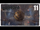 Wolfenstein The New Order - Прохождение 11 ВОЛШЕБНЫЙ ШАР!