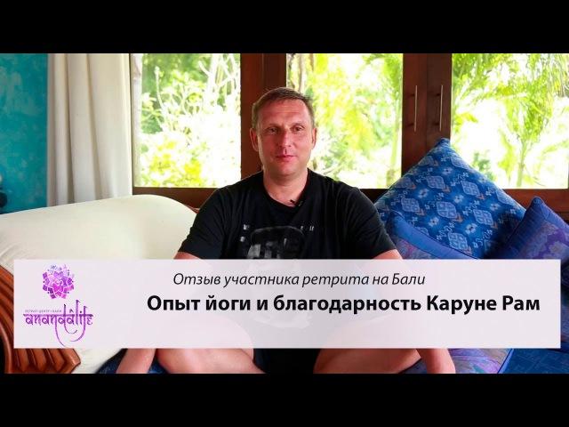 Отзыв о йога-туре на Бали AnandaLife 🕉 Опыт йоги с Каруной Рам
