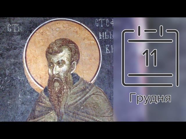 Православний календар на 11 грудня