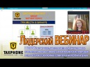 Лидерский вебинар компании Таксфон / Taxphone (13 декабря 2017)