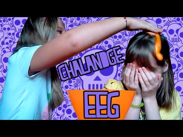 EEG CHALANDGE ПОЛУЧИ ЯЙЦОМ ПО ГОЛОВЕНЬКЕ D