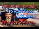 МОНАХ АВЕЛЬ пророчества и предсказания О РОССИИ В 21 ВЕКЕ.