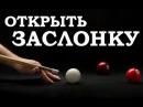 Вадим Зеланд — Открыть заслонку