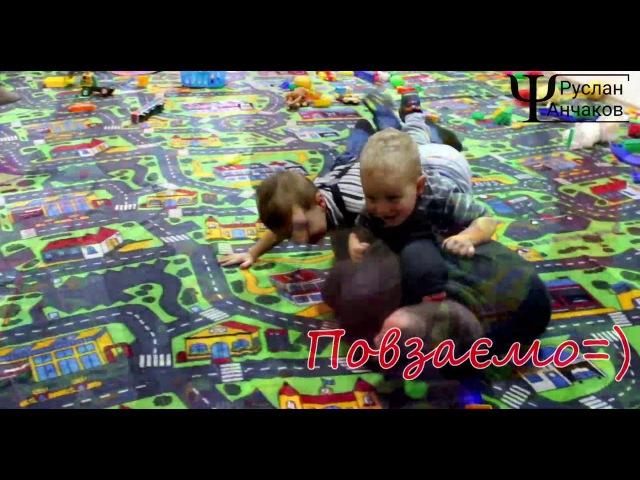 Ігри із дітьми.*Повзаємо* Психологія Виховання Дітей.