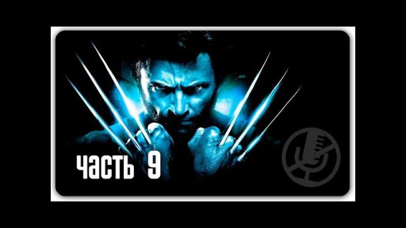 Прохождение ► X-Men Origins: Wolverine — Часть 9: Старый друг [БОСС СТРАЖ]