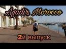 Агадир, Марокко, 07.2017, Выпуск 2й. Agadir, Morocco, 2d part.