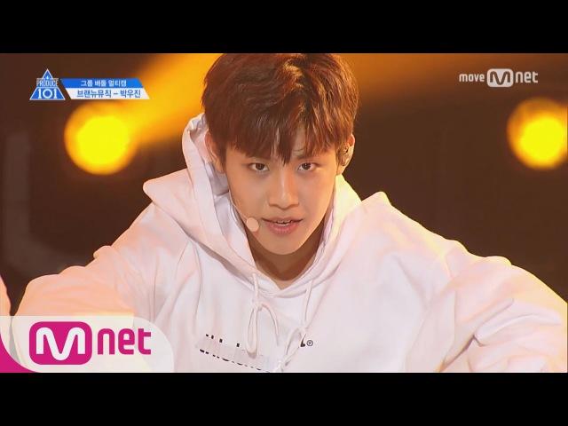 PRODUCE 101 season2 [단독/직캠] 일대일아이컨택ㅣ박우진 - 2PM ♬10점 만점에 10점_2조 @그룹배틀 170421 EP.3