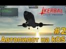 KSP kOS Автопилот для самолета в КСП. Мучения с ПИД-регуляторами и полет по точкам.