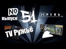 Хрень 2.0 - TV Ружьё