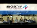Обучение руководителей филиалов ОН Перспектива 24 в Москве