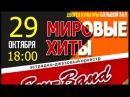 SM Band Мировые хиты концерт 29 10 17 СМ Бэнд