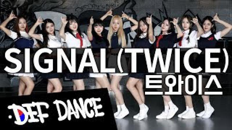 [댄스학원 No.1] TWICE (트와이스) - SIGNAL (시그널) KPOP DANCE COVER / 기초댄스 전문학원 데프댄스스쿨 49