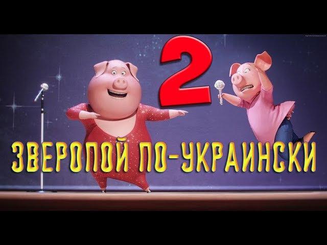 Зверопой по украински vol 2, співай по-українськи 2, sing ukrainian version