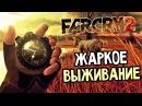 📹Прохождение Far Cry™ 2 серия 1 ЖАРКОЕ ВЫЖИВАНИЕ