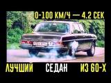 Mercedes из 60-х, который РВЕТ современные спорткары!! Иcтория AMG.