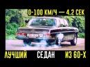 Mercedes из 60 х который РВЕТ современные спорткары Иcтория AMG