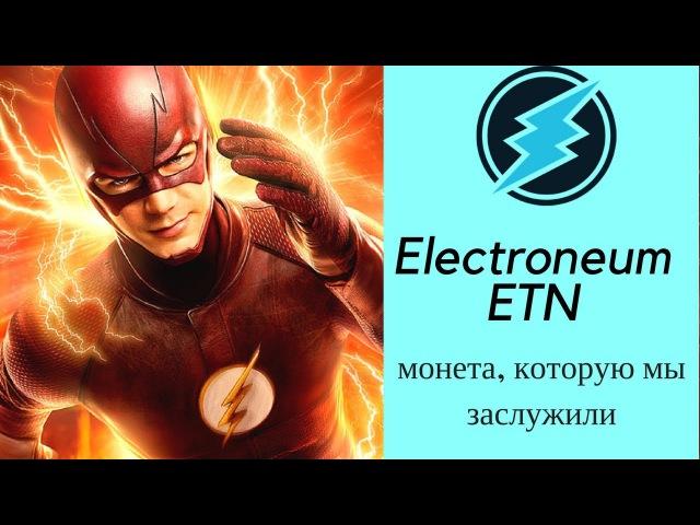 Electroneum: обзор валюты,ее перспективы,и майнинг в 2018г. ВЫГОДНЫЙ МАЙНИНГ НА ПРОЦЕССОРЕ!