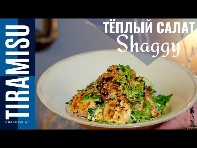 Теплый салат в рестобаре Шегги рецепт Salad Shaggy Recipe Вадим Кофеварофф в ресторане