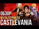 Castlevania от Netflix нормальная экранизация игры Обзор