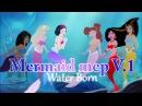 🌊 Water Born - Mermaid Collab Volume.1 🐬