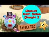 Animal Hair Salon Jungle 2 Easter Egg Great game for kids