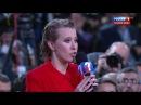 Путин размазал Собчак Навальный - это как Саакашвили на Украине