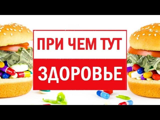 What the health При чём тут здоровье на русском