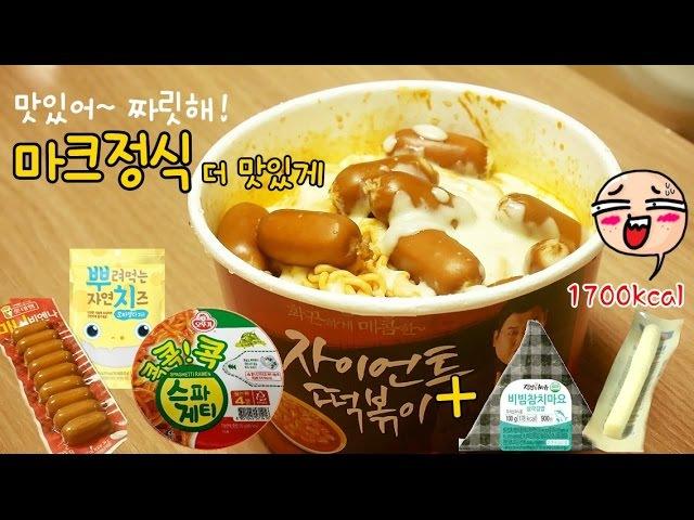 [편의점 야식레시피] 참치마요치즈밥 추가로 더 맛있게 씨유 갓세븐 마크정498