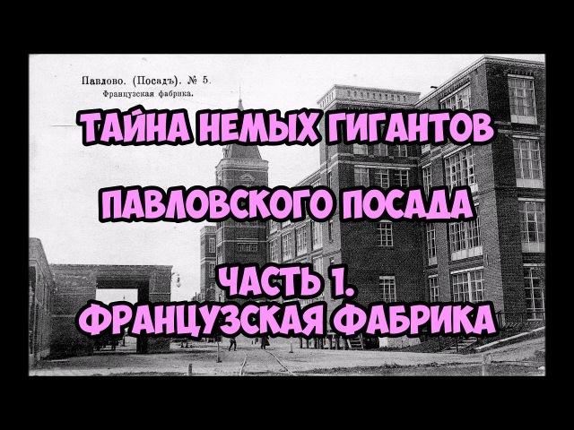 Тайны немых гигантов Павловского Посада. 1 часть.