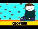 Сборник видосовМульт-анимация
