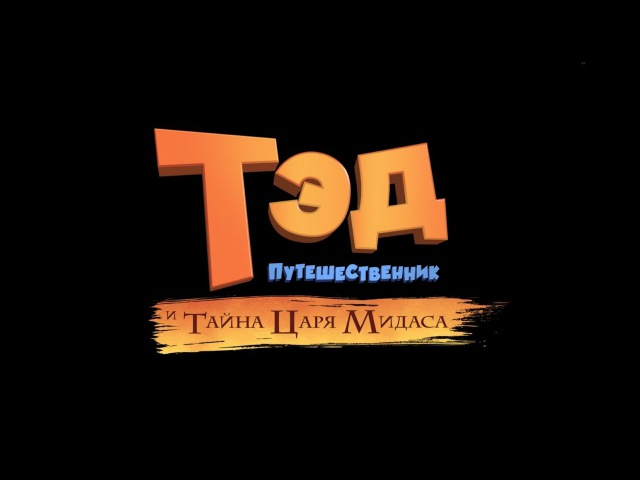 Тэд-путешественник и тайна Царя Мидаса - трейлер