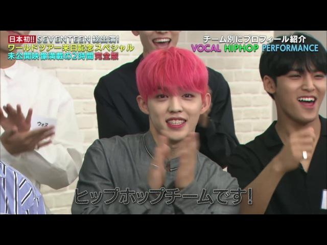 SEVENTEEN AbemaTV ワールドツアー来日記念スペシャル ep1