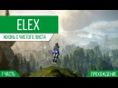 Прохождение | Elex | Жизнь с чистого листа | 1