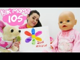 Видео для детей. ОТКРЫТКА для Маши Капуки🌺 Купаем #бенбибонЭмили в новой ванне. ...