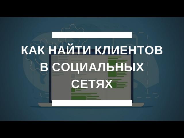 Как привлекать клиентов из Вконтакте? Способ заработка Вконтакте на партнерских товарах