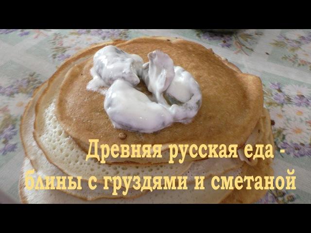 Вкусно Древняя русская еда - блины с солёными груздями и сметаной!