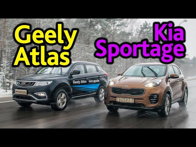 Белорусский Geely Atlas против Kia Sportage - догоняет или обгоняет