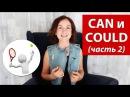 Модальные глаголы CAN и COULD. Часть 2. Грамматика английского языка. Английский для