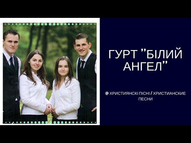 НОВИНКА Християнскі Пісні/Christian Songs Гурт Білий Ангел