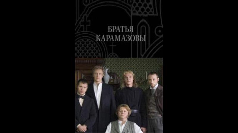 Братья Карамазовы (2009) Серия 12