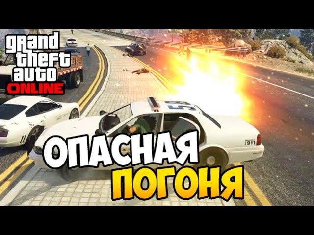 Лучшие видео youtube на сайте main-host.ru GTA 5 Online (PC) 19 - Опасная погоня (60 fps)
