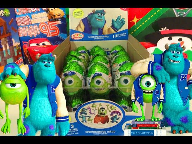 Surprise Eggs Disney Pixar Monsters University Конфитрейд как Киндер Сюрприз Монстры